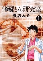 修理もん研究室 1 (ビッグコミックス)